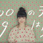 Nakanoまる「笑う女の子」-待望の全国デビュー!なかのーまるさんの魅力にハマってしまおう!