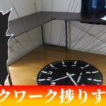 【レビュー】サンワダイレクト『コーナーデスク』は丈夫で安定感バツグンのコスパ最強パソコンデスクだ!組み立ても簡単!