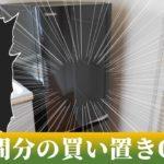 【レビュー】冷蔵庫「東芝 TOSHIBA GR-M15BS」を実際に使ってみた感想、評価、使い勝手。冷凍庫の大きさは一人暮らしにオススメ!