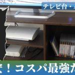 【レビュー】アイリスオーヤマのAVボード「MDB-3S」の実際に購入した感想、評価!大きさの合うテレビのインチ数は?