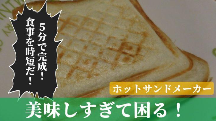 【レビュー】レコルトのホットサンドメーカー「RPS-1」を実際に購入した感想、評価。洗い方は?焼き上がり時間は?冷凍食パンも焼ける?