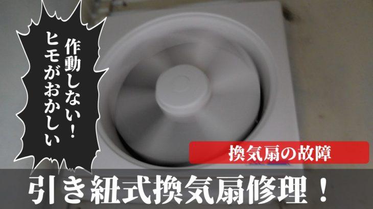 【修理】引き紐式の換気扇が壊れた!ヒモを引いても作動してくれないときの直し方!