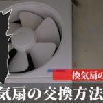 【HG-25K】引き紐式(連動式)換気扇の交換方法!日本電興「HG-25K」の静音性、排気具合などのレビュー!