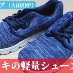 【レビュー】ヒラキのエアロップは履き心地バツグン!JOG軽とは違う靴底がポイント!