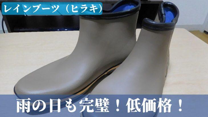 【レビュー】ヒラキのレインブーツ(メンズショート丈長靴)!耐水性やサイズ感について!【梅雨】