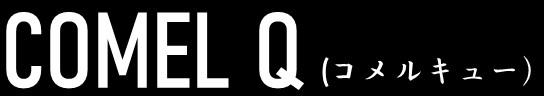 COMEL Q【コメルキュー】